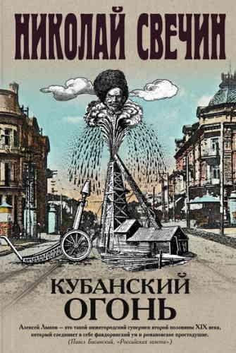 Николай Свечин. Кубанский огонь