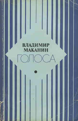 Владимир Маканин. Голоса