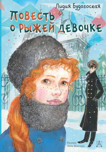 Лидия Будогоская. Повесть о рыжей девочке