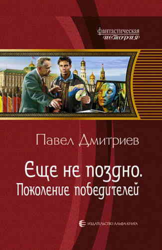 Павел Дмитриев. Ещё не поздно 1. Поколение победителей