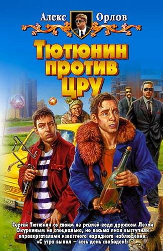 Алекс Орлов. Тютюнин против ЦРУ
