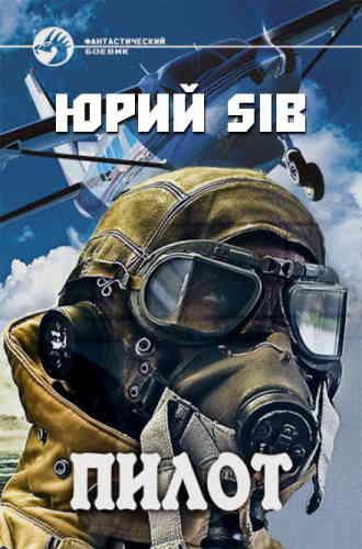 Юрий Sib. Пилот
