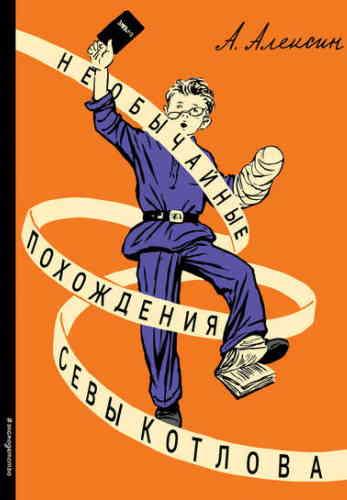 Анатолий Алексин. Необычайные похождения Севы Котлова