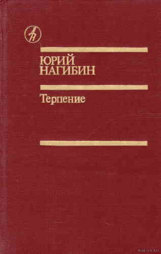Юрий Нагибин. Терпение