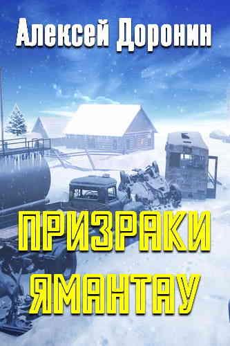 Алексей Доронин. Призраки Ямантау