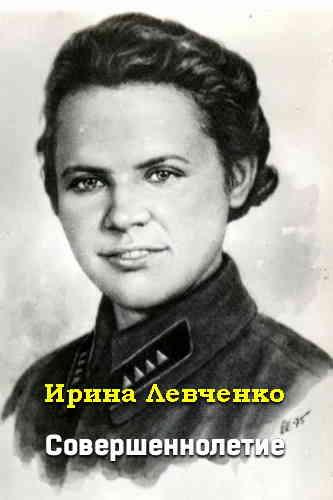 Ирина Левченко. Совершеннолетие