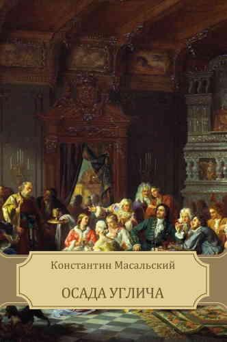 Константин Масальский. Осада Углича