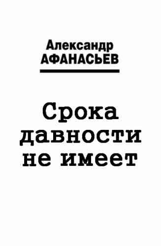 Александр Афанасьев. Срока давности не имеет
