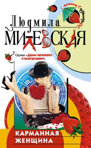 Людмила Милевская. Карманная женщина