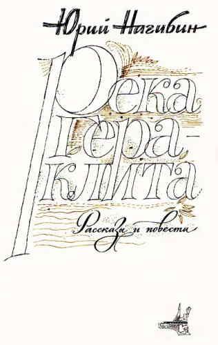 Юрий Нагибин. Река Гераклита