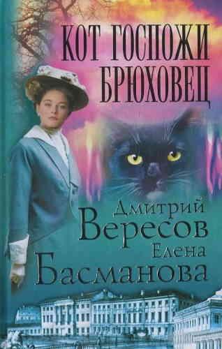 Елена Басманова, Дмитрий Вересов. Кот госпожи Брюховец