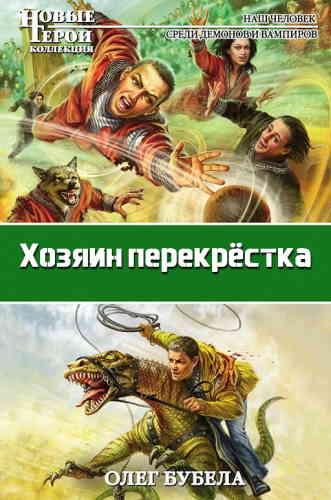 Олег Бубела. Хозяин перекрёстка
