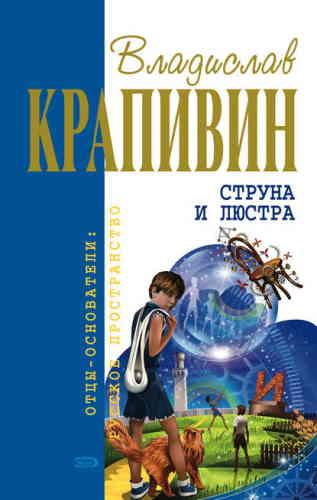 Владислав Крапивин. Струна и люстра