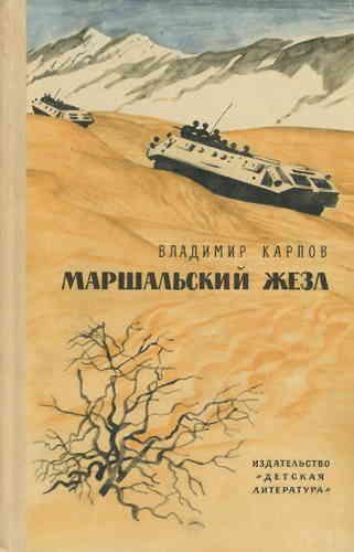 Владимир Карпов. Маршальский жезл