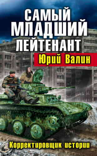 Юрий Валин. Самый младший лейтенант 1. Корректировщик истории