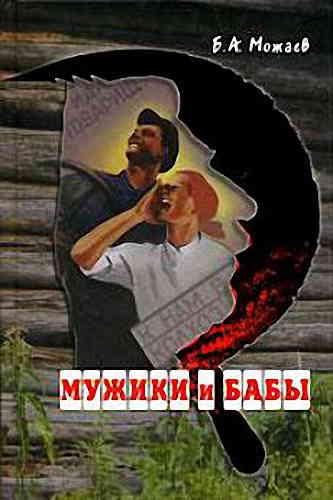 Борис Можаев. Мужики и бабы 2