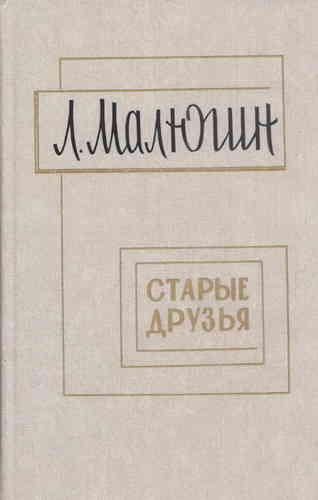 Леонид Малюгин. Старые друзья