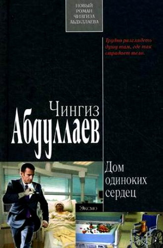 Чингиз Абдуллаев. Дом одиноких сердец