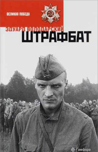 Эдуард Володарский. Штрафбат