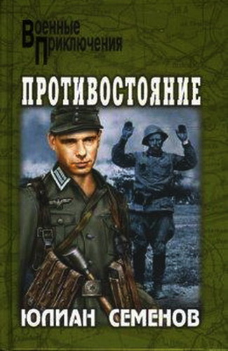 Юлиан Семенов. Противостояние