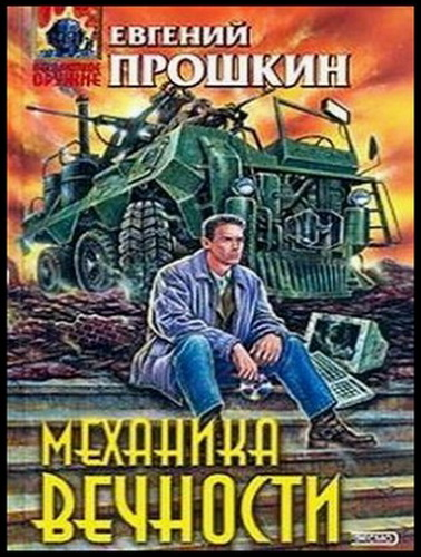 Евгений Прошкин. Механика вечности