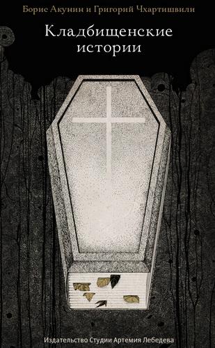 Борис Акунин. Кладбищенские истории