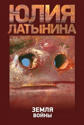 Юлия Латынина. Земля войны
