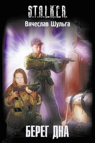 Вячеслав Шульга. Берег дна (Серия S.T.A.L.K.E.R.)