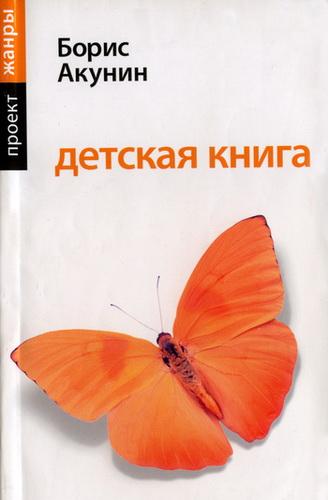 Борис Акунин. Детская книга