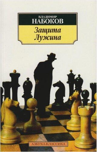 Владимир Набоков. Защита Лужина