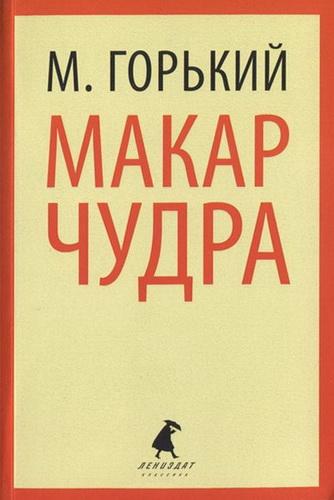 Максим Горький. Макар Чудра