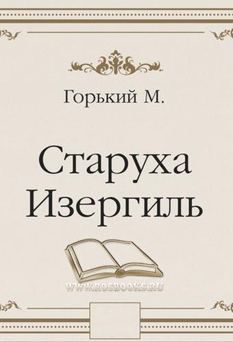Максим Горький. Старуха Изергиль