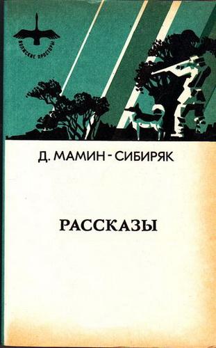 Дмитрий Мамин-Сибиряк. Рассказы