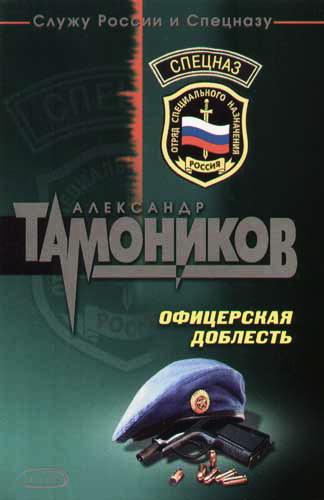 Александр Тамоников. Офицерская доблесть
