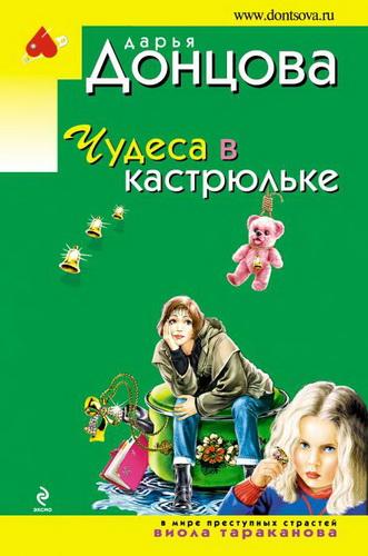Дарья Донцова. Чудеса в кастрюльке