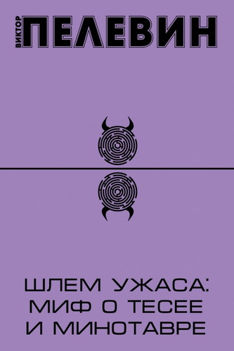 Виктор Пелевин. Шлем ужаса
