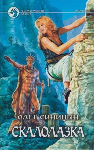 Олег Синицын. Скалолазка