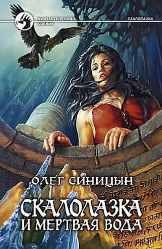 Олег Синицын. Скалолазка и мертвая вода