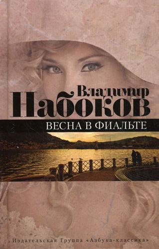 Владимир Набоков. Весна в Фиальте