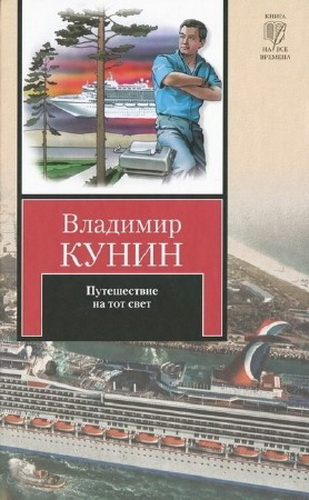 Владимир Кунин. Путешествие на тот свет