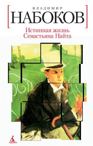 Владимир Набоков. Истинная жизнь Севастьяна Найта