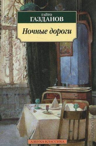 Гайто Газданов. Ночные дороги