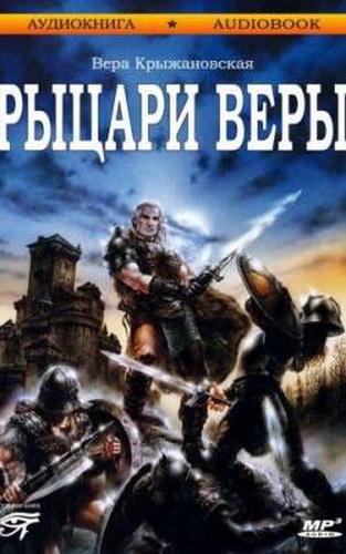 Вера Крыжановская-Рочестер. Рыцари веры