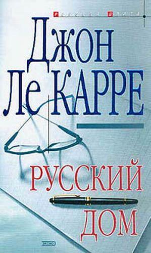 Джон Ле Карре. Русский отдел (Русский дом)