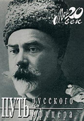 Антон Деникин. Путь русского офицера