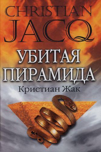 Кристиан Жак. Убитая пирамида