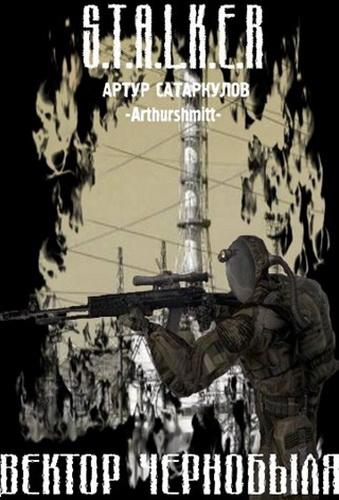 Артур Сатаркулов. Вектор Чернобыля (Серия S.T.A.L.K.E.R.)