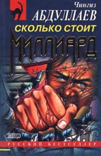 Чингиз Абдуллаев. Сколько стоит миллиард