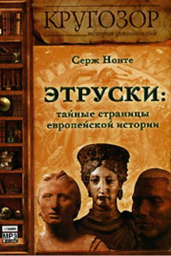 Серж Нонте-Этруски. Тайные страницы европейской истории