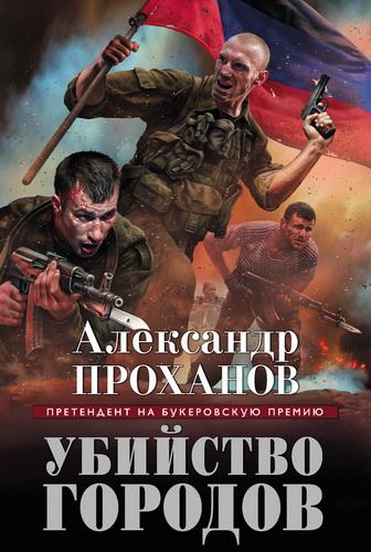 Александр Проханов. Убийство городов